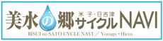 Bisui no Sato Cycle NAVI