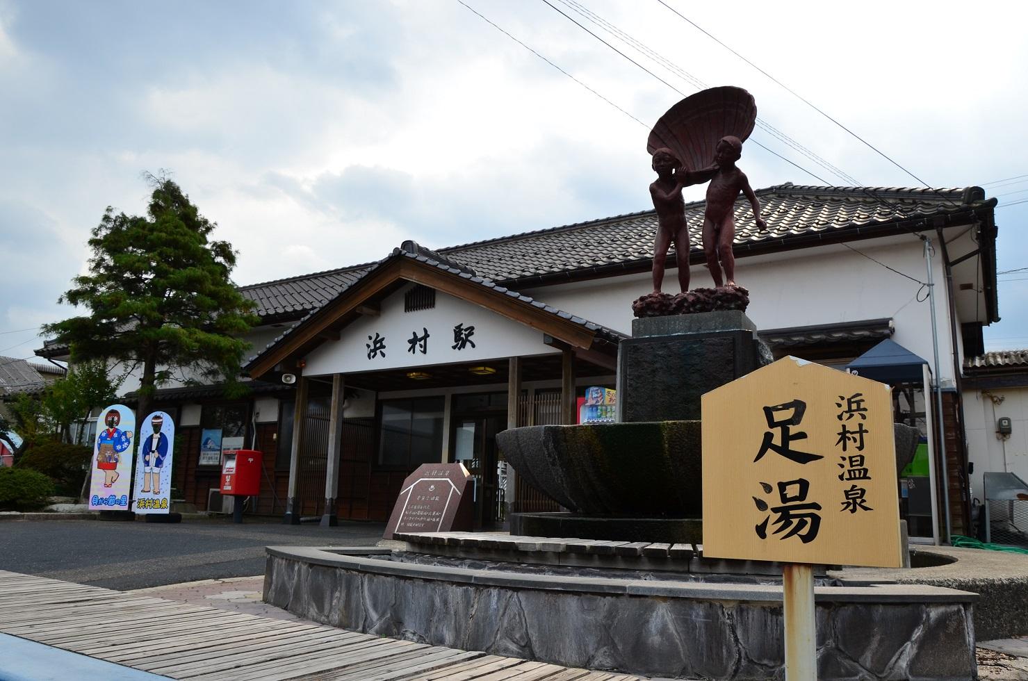 Hamamura Hot Springs