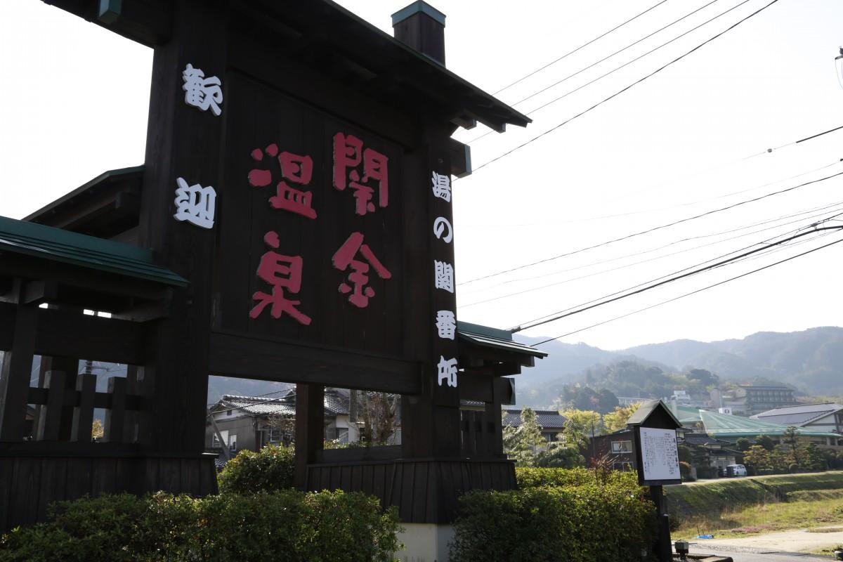 Горячие источники района Сэкиганэ