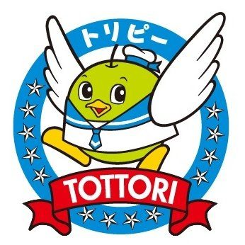 鳥取縣 Tottori Prefecture